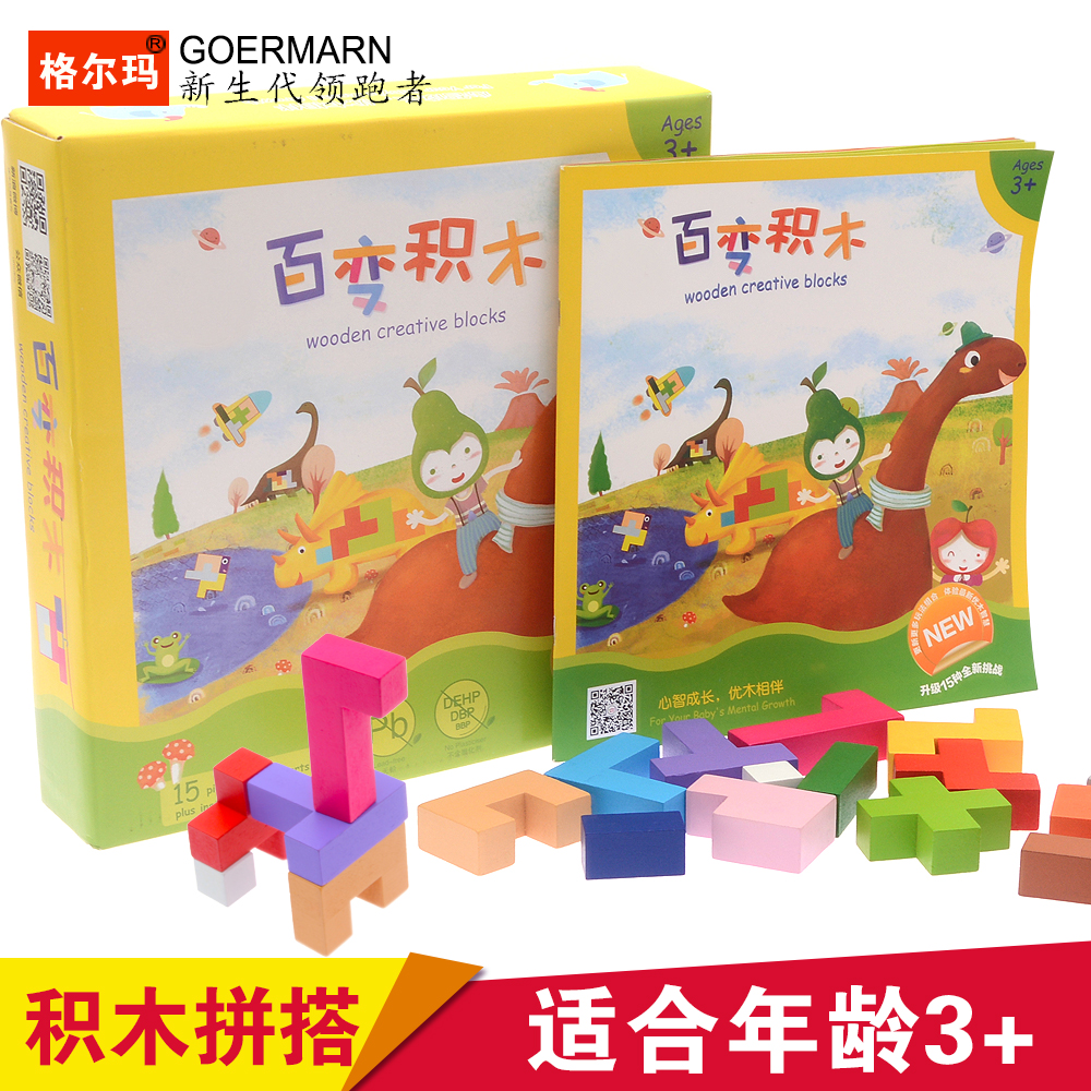 Ma göttlicher 1-2-3-6 building blocks to fight children's educational force men and women under the age of baby fight inserted building blocks wooden toys