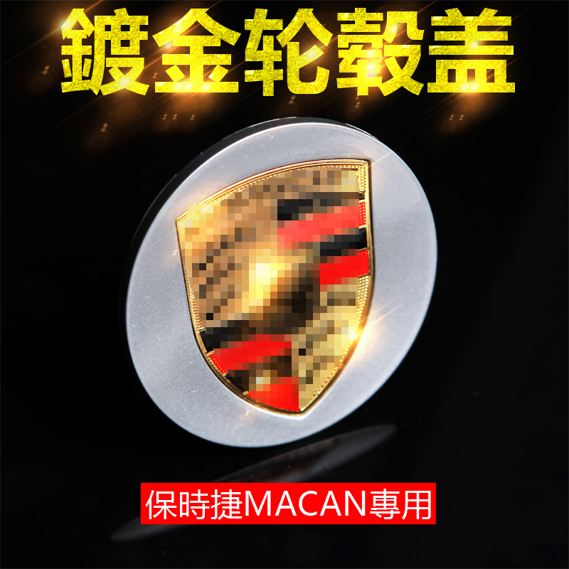 Macan porsche cayenne wheel cover wheel cover color standard k gold plated small cayenne wheels modified standard decoration