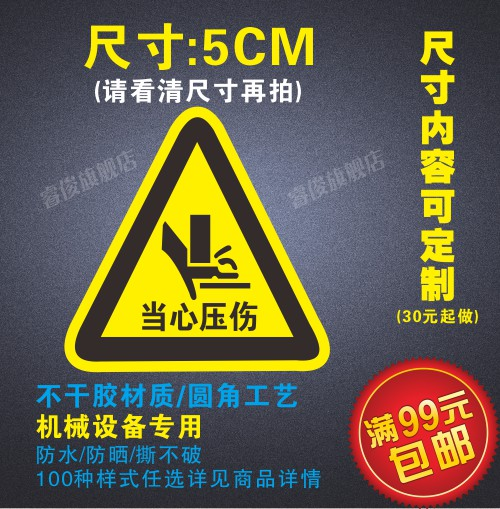 Machinery and equipment safety warning label warning stickers beware hand pressure factory marking C08-070