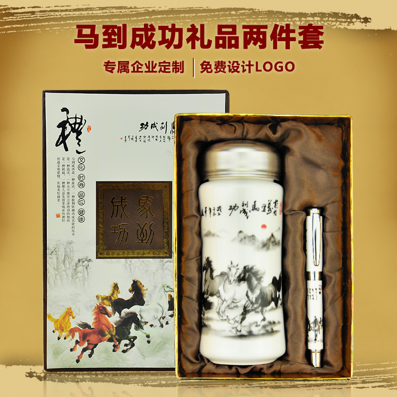 Madaochenggong porcelain ceramic cup pen business gift set business company activities customized gifts