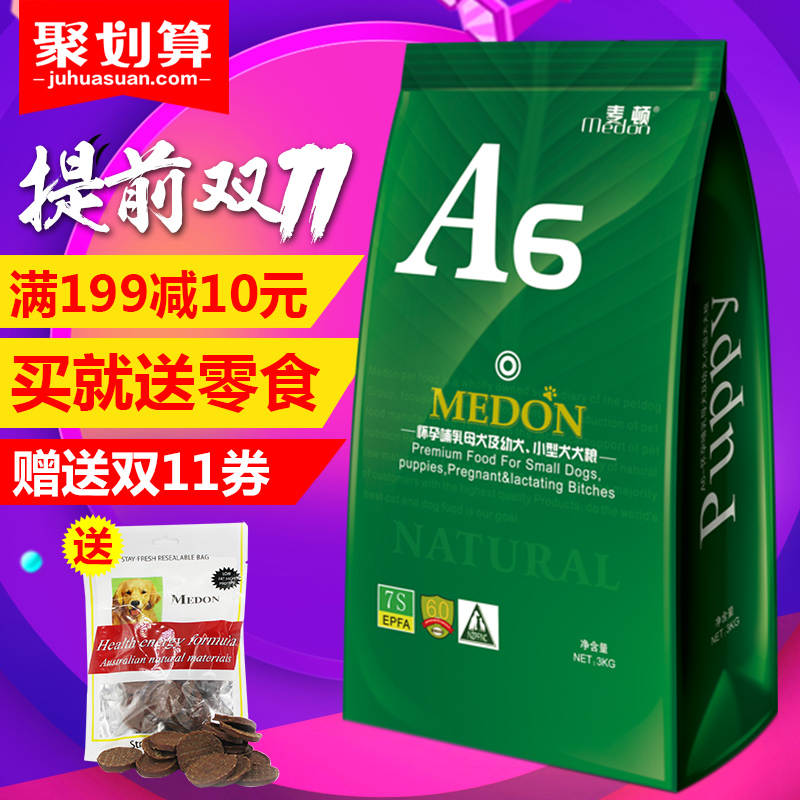 Madden a6 adult dog food puppy dog food for small dogs teddy vip bichon golden retriever dog food natural dog food 3kg shipping
