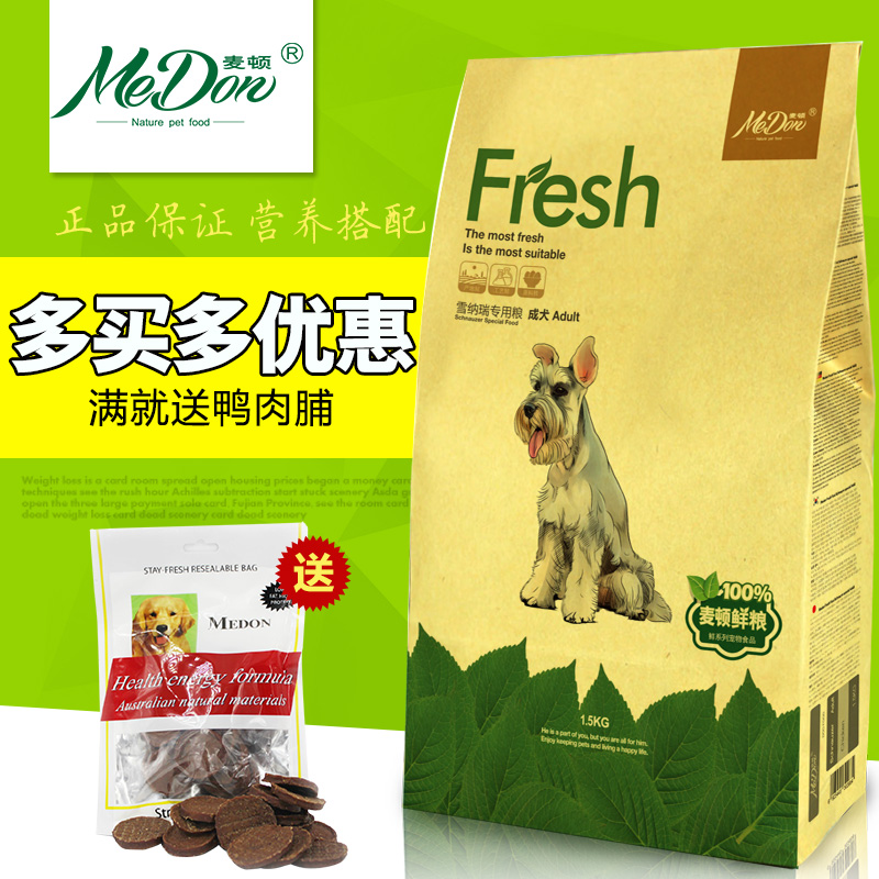 Madden adult dog food schnauzer dedicated adult dog food staple food 5kg beauty hair bright hair digestible chicken flavor