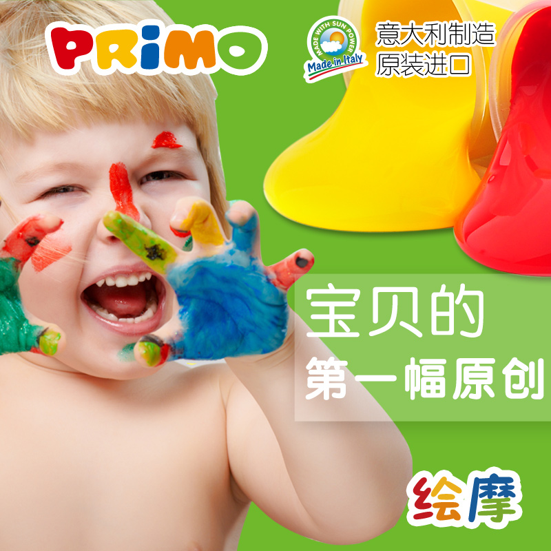 Made in italy primo painted moroccan imports 20克minis children nontoxic washable paint finger painting graffiti paint