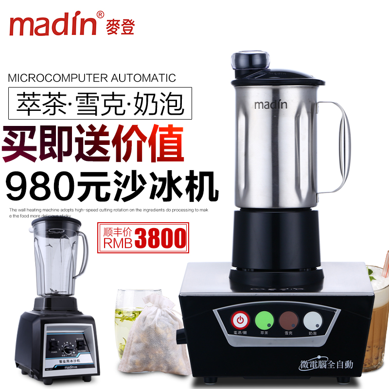 Madin madden MD-T151 cui milk tea machine capping machine commercial blender tea shop snow grams machine foam machine sand ice machine