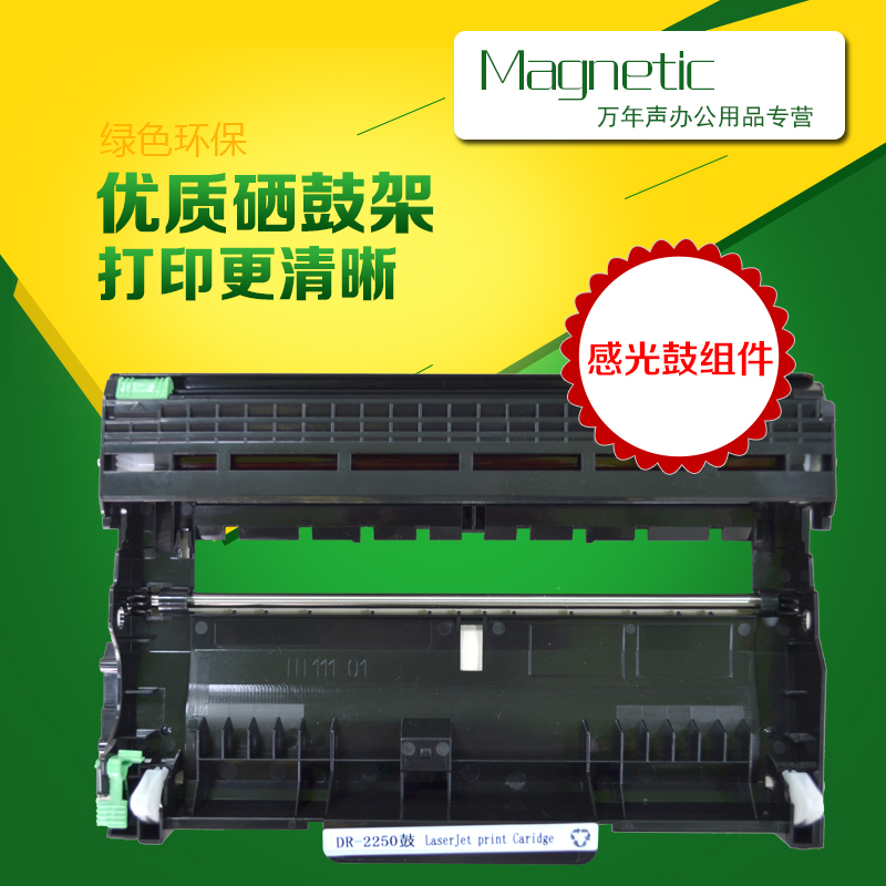Mag applicable brother/brother mfc-7290 monochrome laser machine drum rack drum assembly