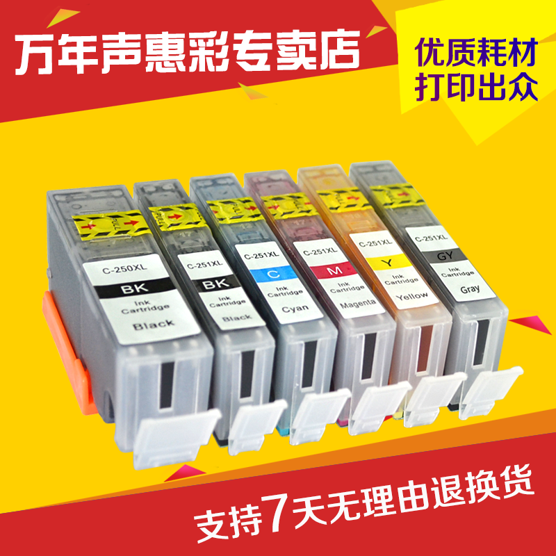Mag applicable canon PGI-250 CLI-251 iP7220 printer ink cartridges canon ink cartridges