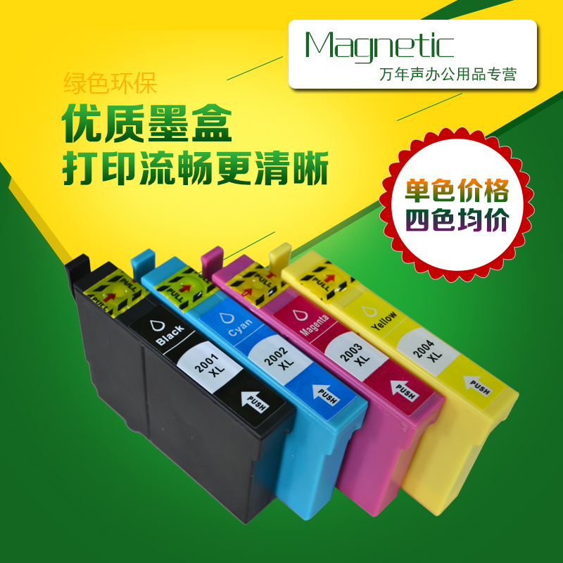 Mag applicable epson epson xp-200 expression home oil ink cartridges printer cartridges