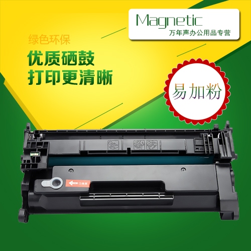 Mag applicable hp hp laserjet pro M403d monochrome laser printer toner cartridge toner cartridge