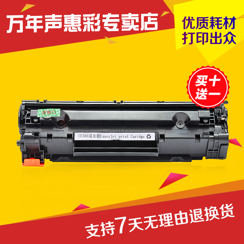 Mag applicable hp hp laserjet pro p1106 monochrome laser printer toner cartridge is easy to add flour