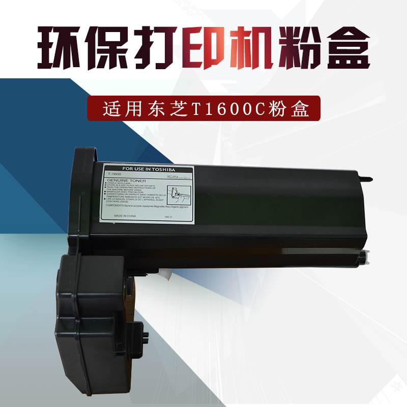 Mag applicable toshiba 168 toner cartridge 169 toner toshiba toshiba t-1600c/d digital copier toner cartridge toner cartridges