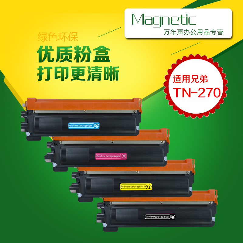 Mag compatible brother mfc-9120cn mfc-9320cw brother tn-270c toner cartridge toner cartridge cartridges