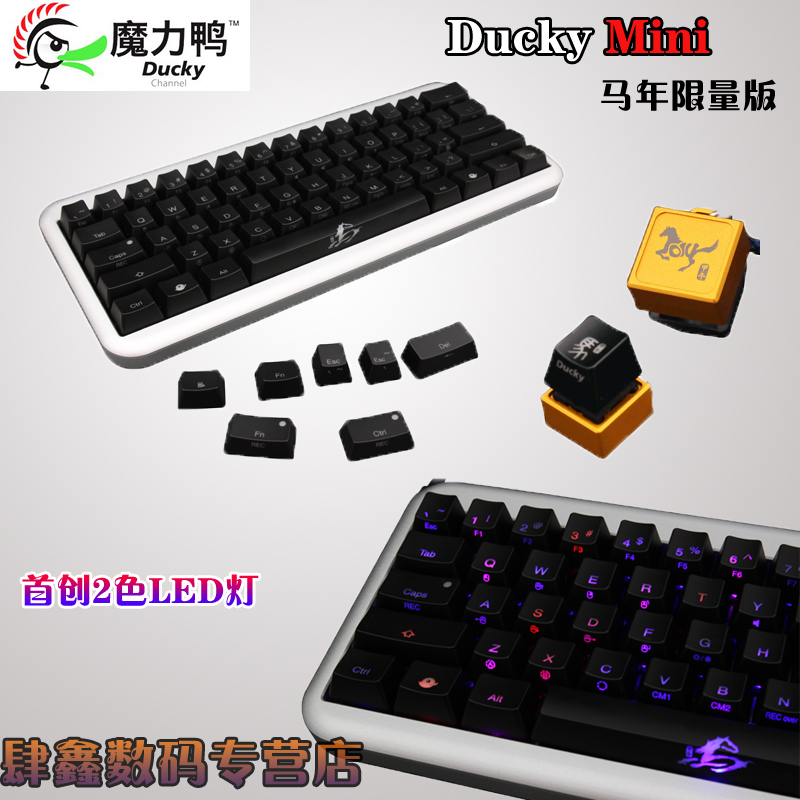 Magic duck ducky 60% metal mini limited edition year of the horse color backlit mechanical keyboard switch