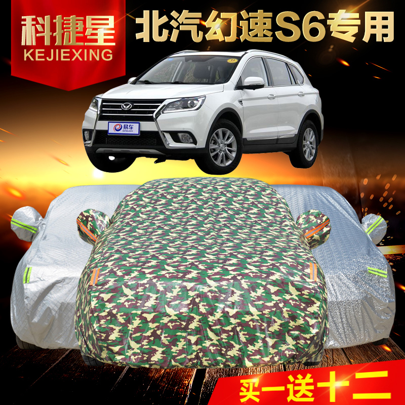 Magic speed s3 s6 suv dedicated sewing car hood rain and sun heat sunshield beiqi silver cheung change speed s6 car cover