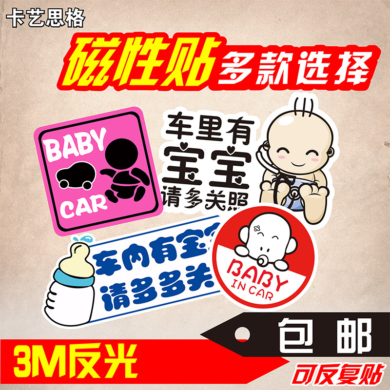 Magnetic car stickers reflective stickers car has baby ferromagnet yfc suction bottle stickers affixed to the baby in car warning stickers car stickers