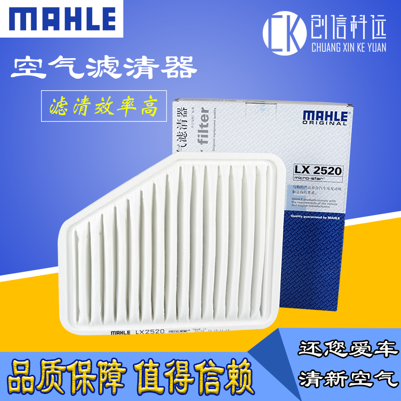 Mahle air filter air filter air filter applicable toyota crown crown the old air filter lx2520