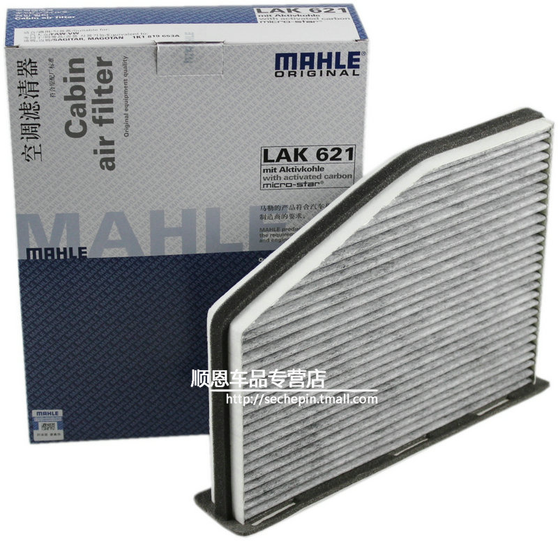 Mahle/air filter audi q3 sagitar magotan cc golf 6 new passat touran tiguan octavia hao rui