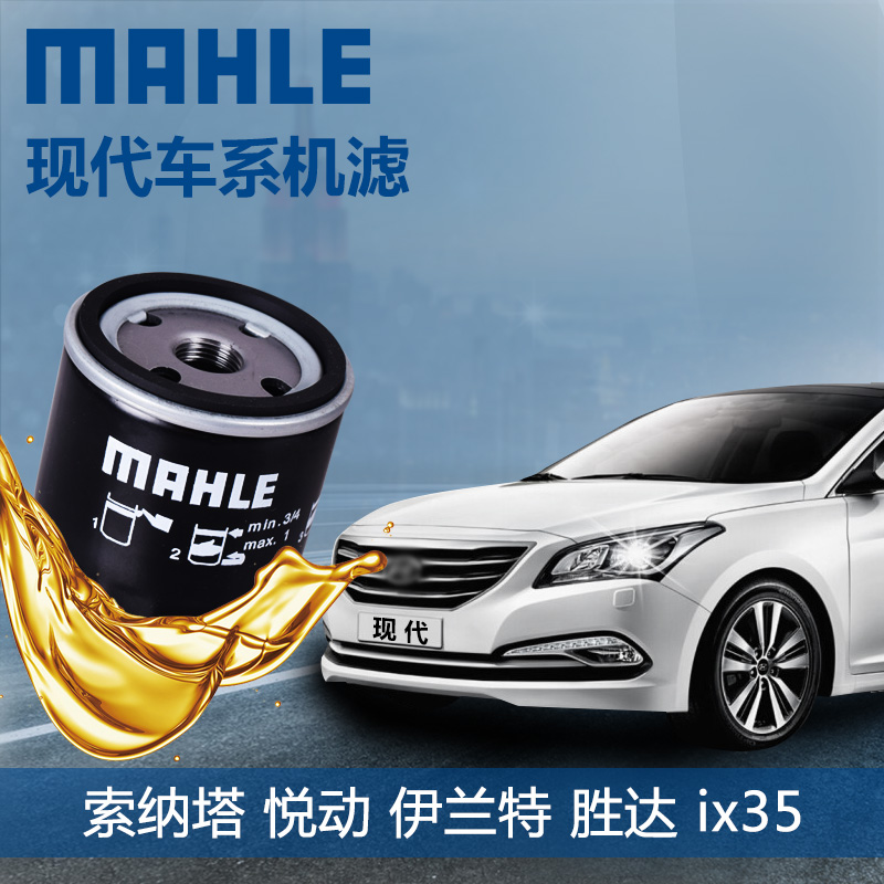 Mahler machine filter suitable for modern sonata/yuet/elantra/shengda/ix35 oil filter grid
