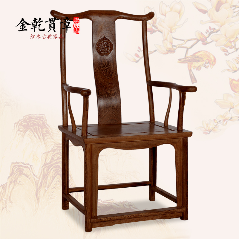 Mahogany furniture wenge four succeed armchairs wood mahogany armchair chair chinese antique chair chair chair book