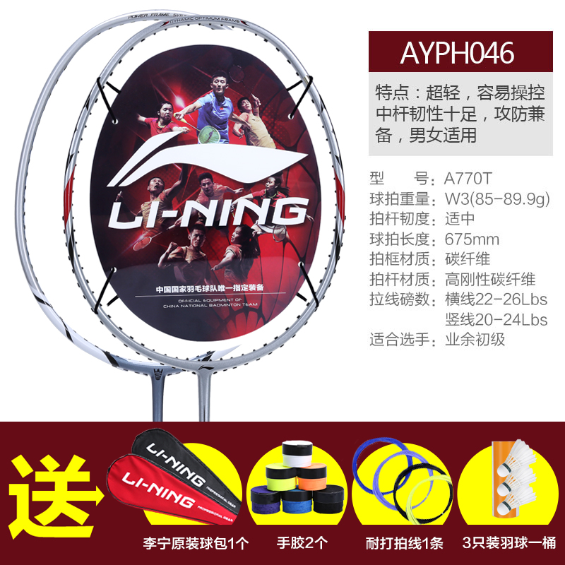 [Maijiu] special li ning badminton racket badminton racket ultralight full carbon beginner badminton resistance to fight the li ning men and women Beat