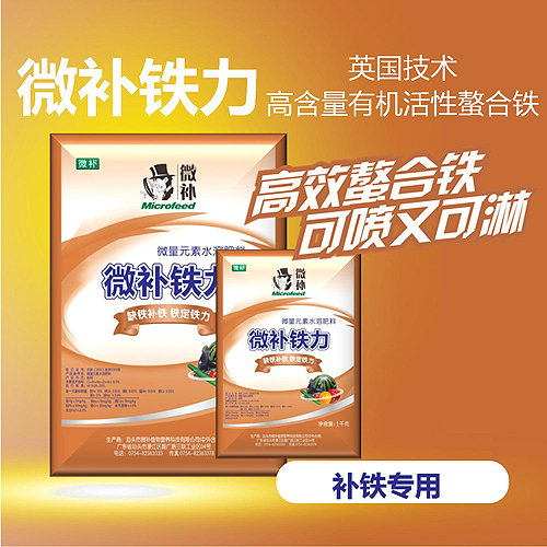 Make up the force micro chelated iron fertilizer formulations imported citrus fruit tree seedlings grape fruits and vegetables foliar fertilizer flower iron deficiency