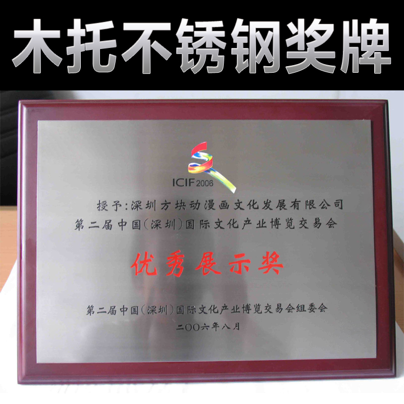 Making bronze medal of honor card authorization card certificate custom wood care brand stainless steel wooden award plaque signs