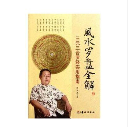 Mall genuine genuine three yuan sanhe compass feng shui compass compass whole solution practical guide/fu guang hua ling forward Press genuine books