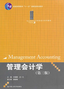 Mall genuine management accounting (third edition) 21 century accounting textbook series