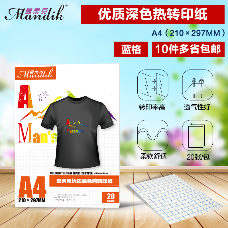 Man dike a4 dark blue plaid cotton t-shirt heat transfer paper thin washable thermal heat transfer paper Light color
