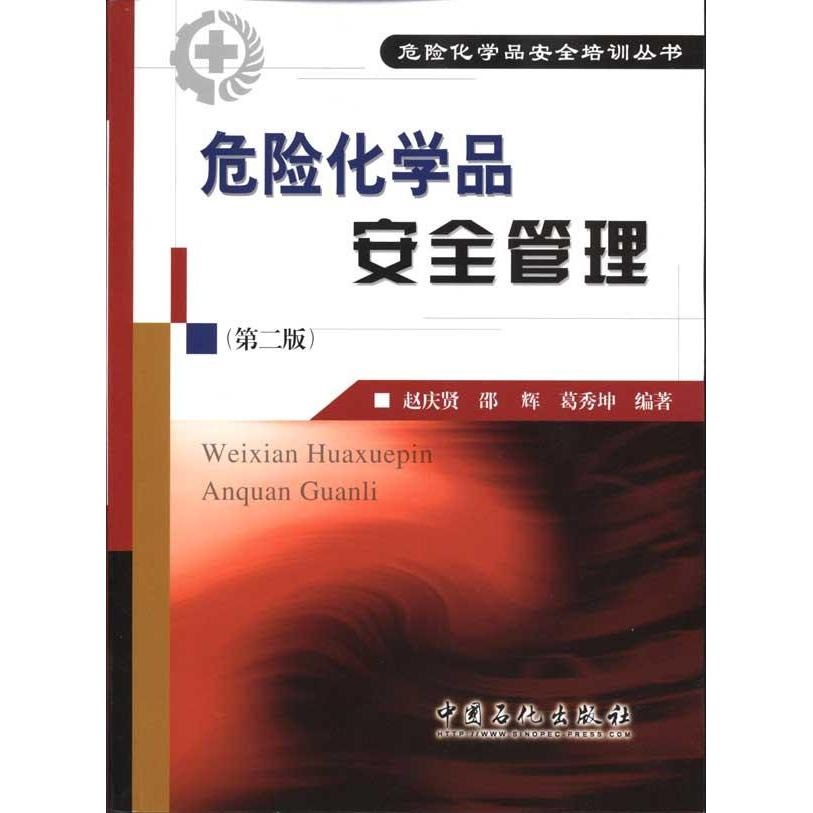 Management of dangerous chemicals (second edition) zhao qing xian technology xinhua bookstore genuine selling books wenxuan A network of hazardous chemicals safety management (2nd edition)/dangerous chemical safety training series
