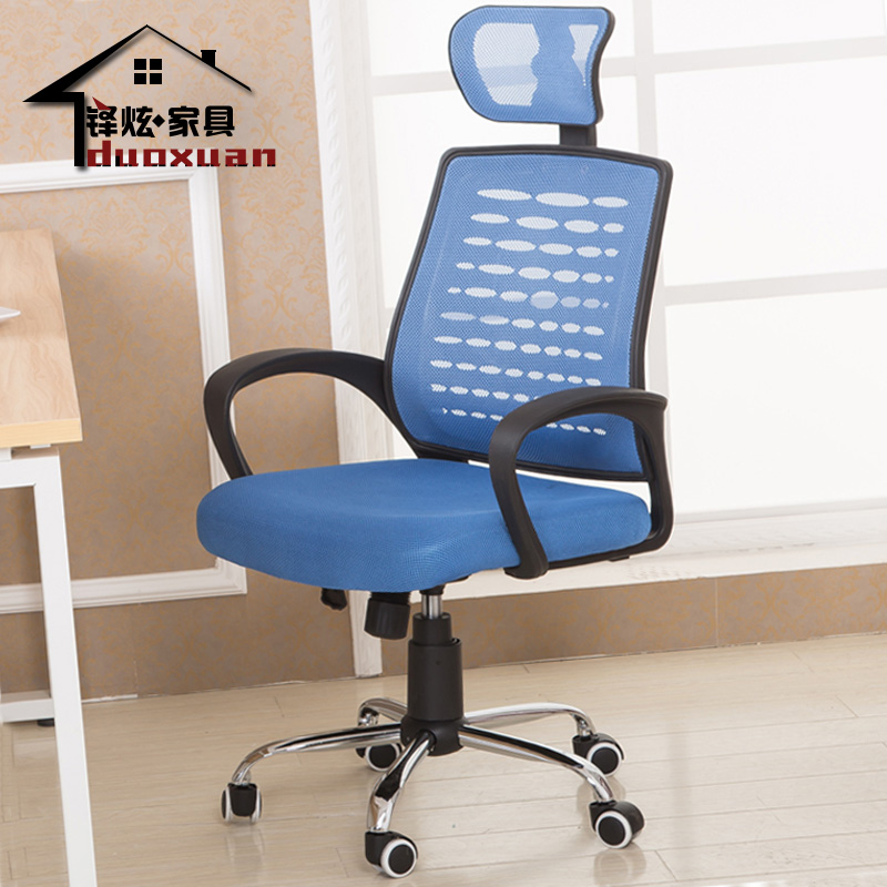 China Mesh Staff Chair, China Mesh Staff Chair Shopping Guide at ...
