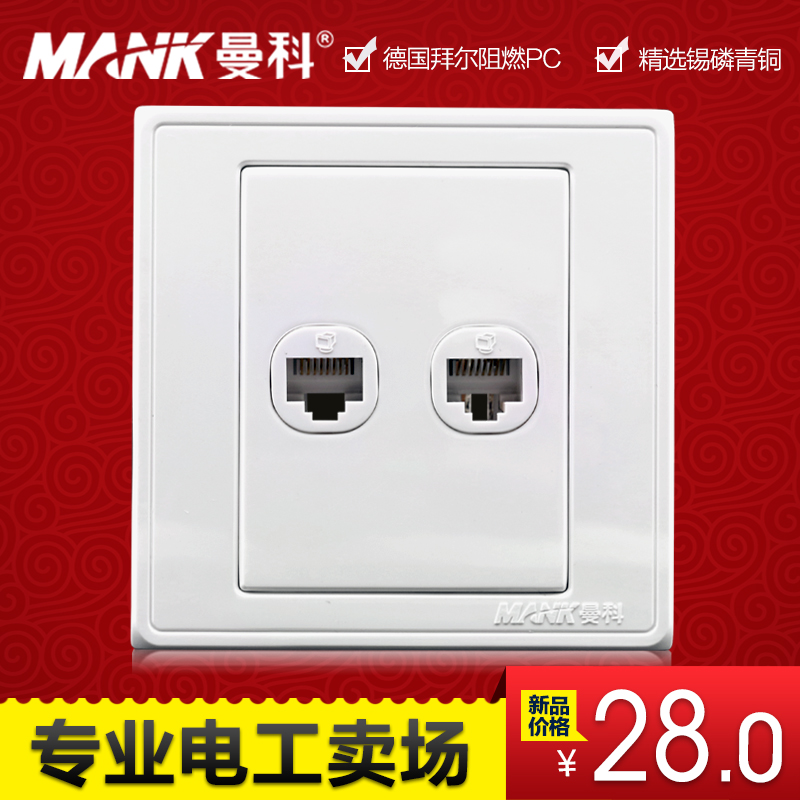 Manco switch socket a8 elegant white two computer socket network socket panel 86 type wall power plug