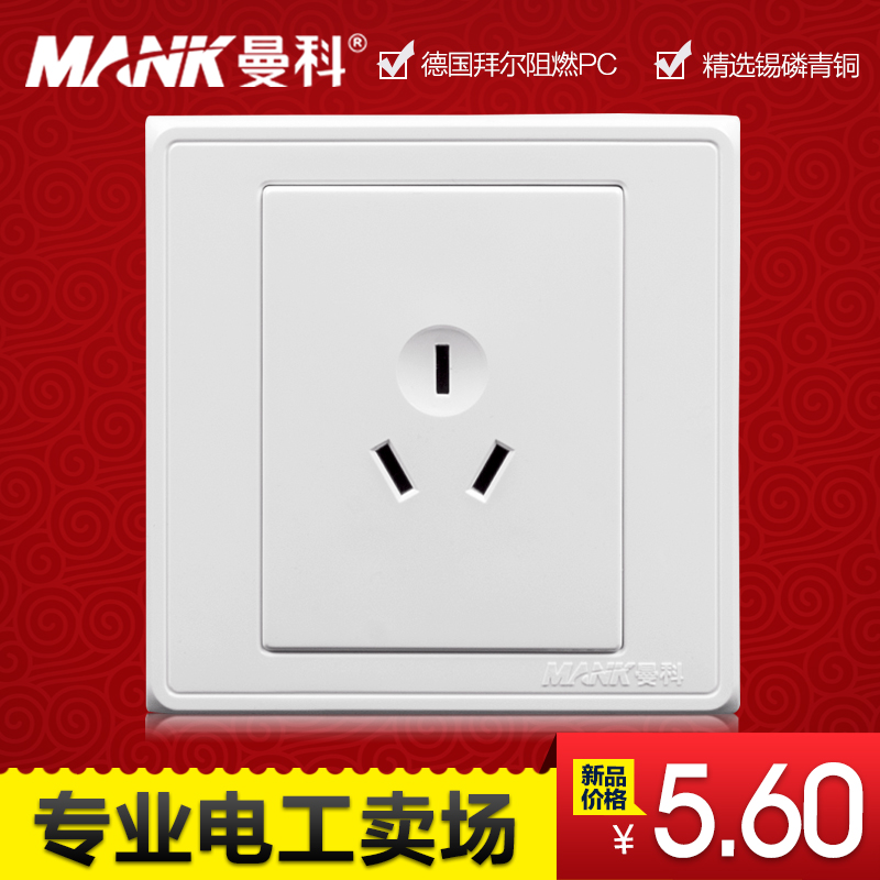 Manco switch socket panel a8 elegant white 10a three socket 86 type wall socket panel switch socket outlet with three holes