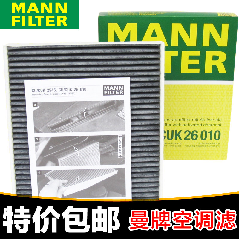 Mann air filters | air filter | CUK26010 audi a1 | 11 new models polo | jing rui new