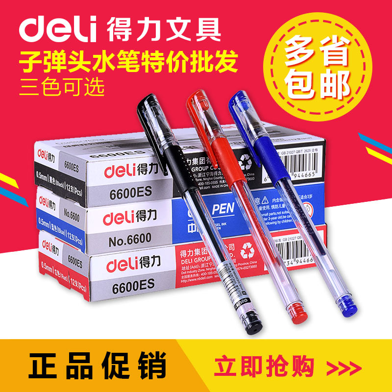 Many provinces shipping deli 6600es gel pen pen pen office pen bullet classic black and blue and red 0.5mm