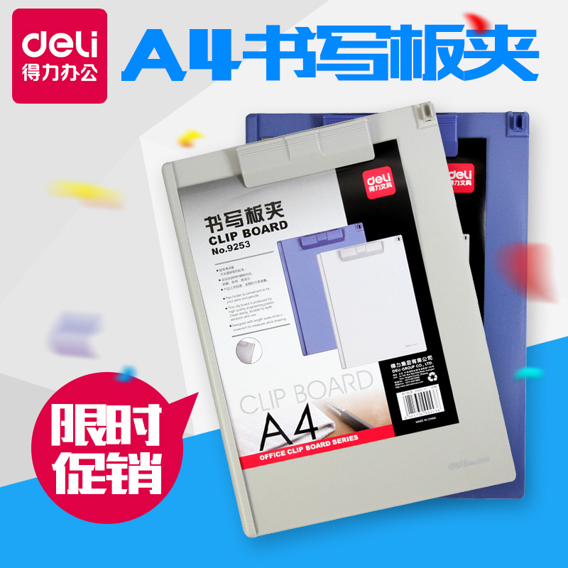 Many provinces shipping deli 9253 9226 solid color plastic clip board a4 file splint writing pad clip clip board office stationery