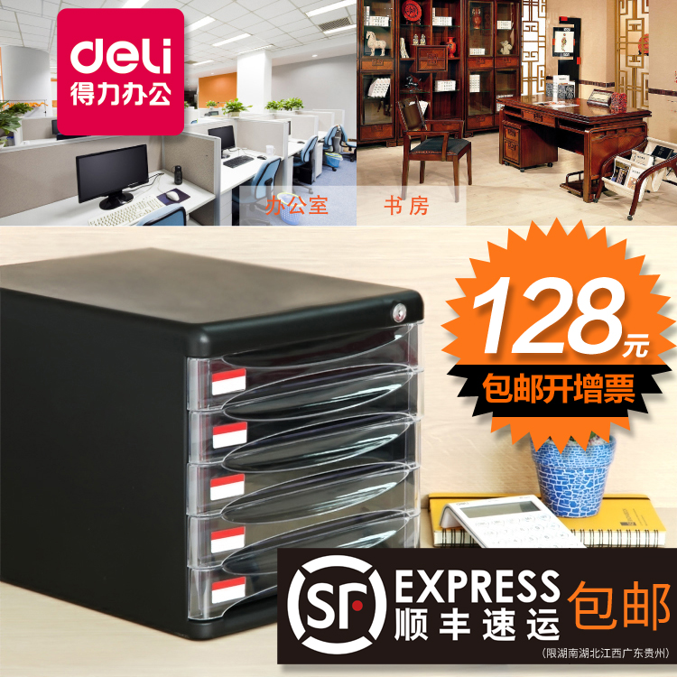 Many provinces shipping deli five cabinet file cabinet collate desktop storage cabinet drawers lockable 9795 gray