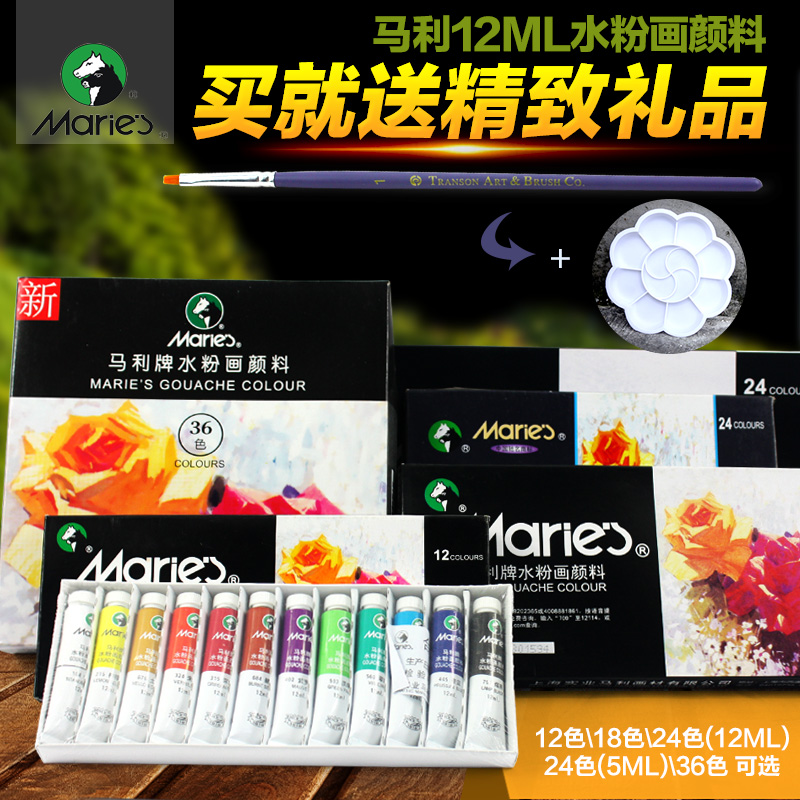 Marley gouache paint pigment suit marley brand gouache paint 12 color 18 color 24 color 36 color gouache suit