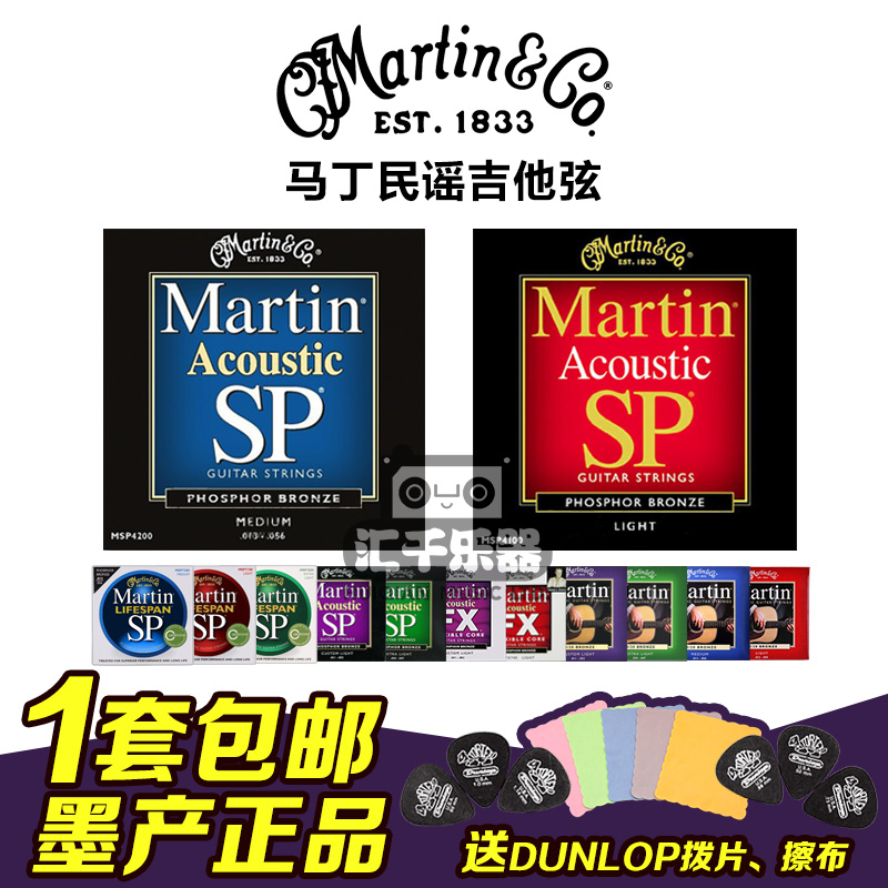 Martin martin msp4100 phosphor bronze acoustic guitar strings strings m140 brass wood 012/01 3 free shipping authentic