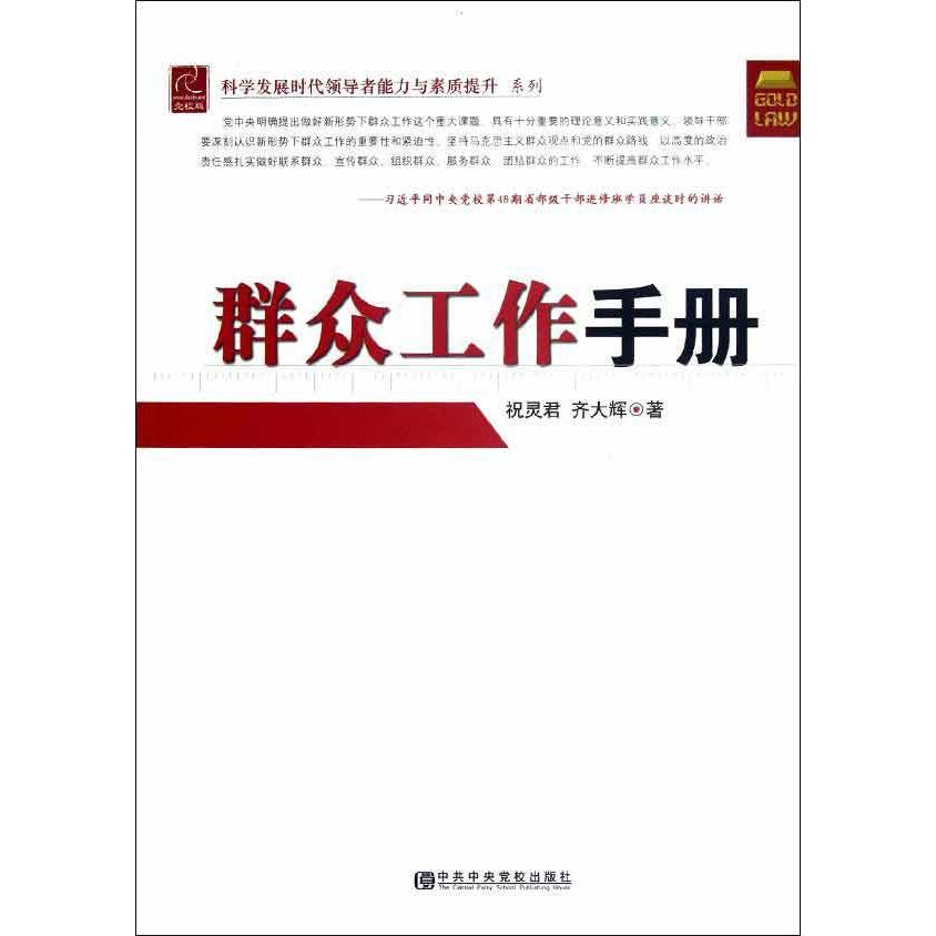 Mass work manual (school edition) lingjun zhu masses social xinhua bookstore genuine selling books wenxuan network Workbook/scientific development era leader capacity and quality to enhance the series