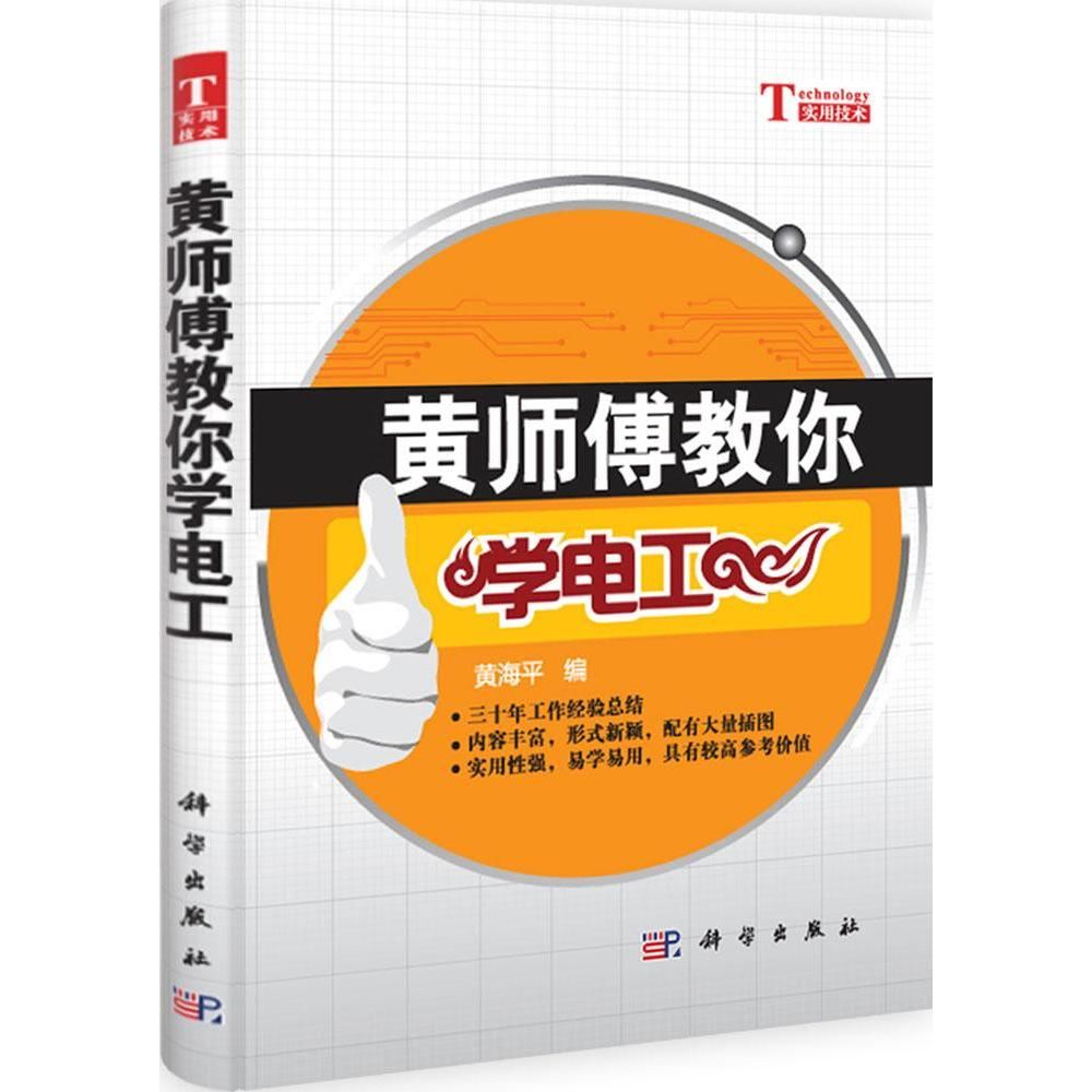 Master huang taught you learn electrician selling books genuine electronic and electrical