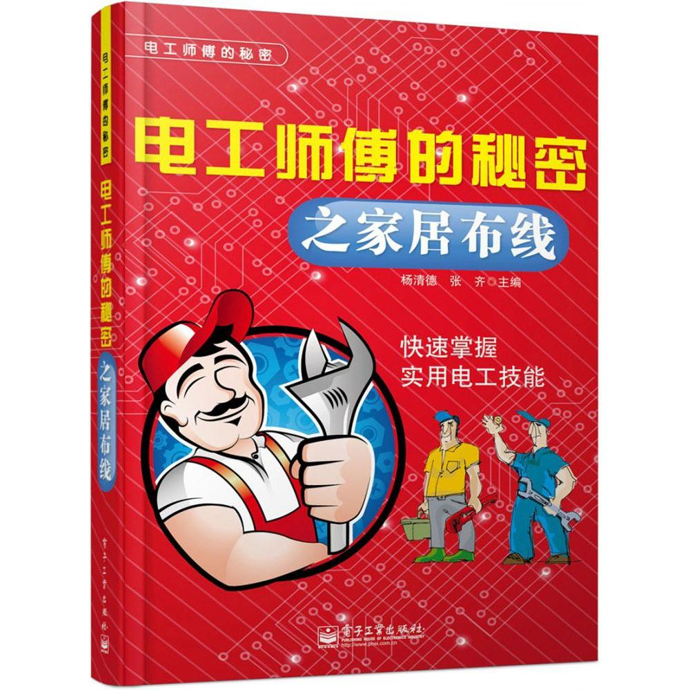 China Electrical Wiring House Home Books Get Quotations Master Secret Electrician Selling Genuine Electronic And
