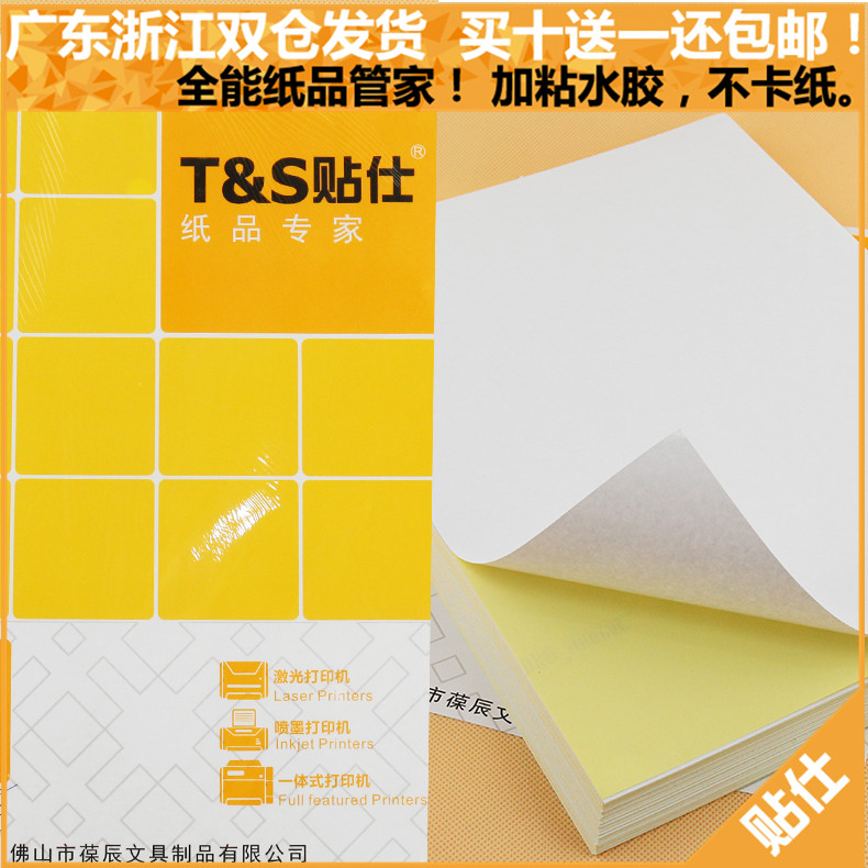 Matt surface a4 stickers printed paper label blank writing paper stickers laser jet needle print matte