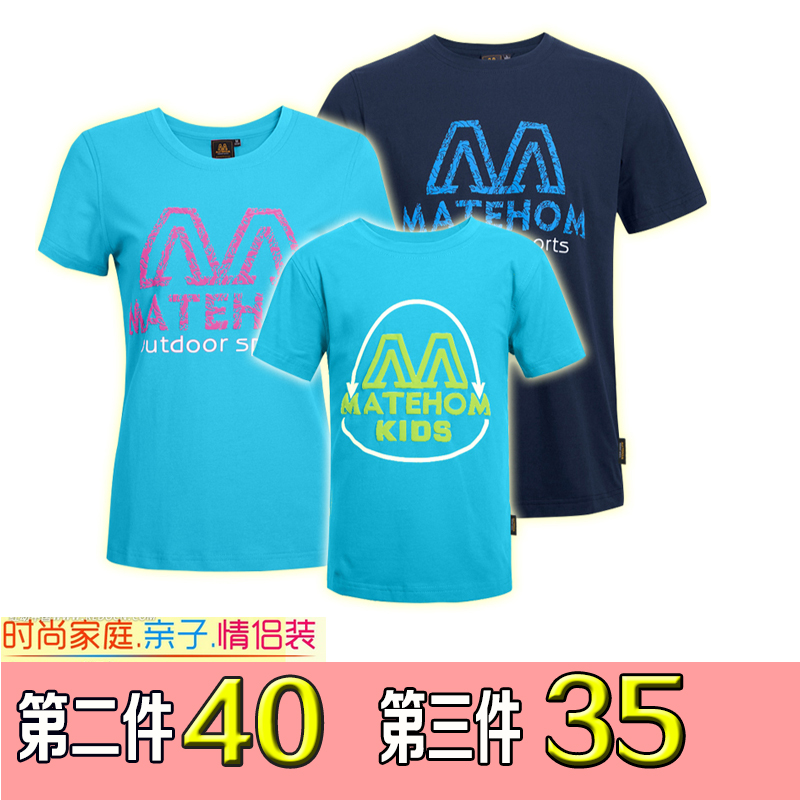 Matterhorn spring family fitted round neck short sleeve t-shirts for men and women breathable outdoor sports speed drying short sleeve t-shirt for children