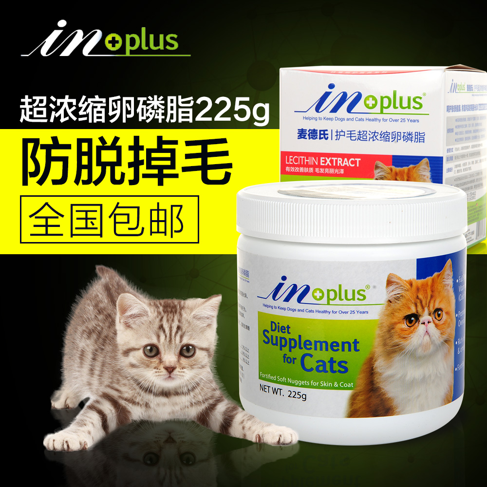 Matt's cat ovolecithin 225 hair care hair loss prevention cat ringworm concentrated nutrition and health products beauty hair beauty hair powder Soft phosphatide c