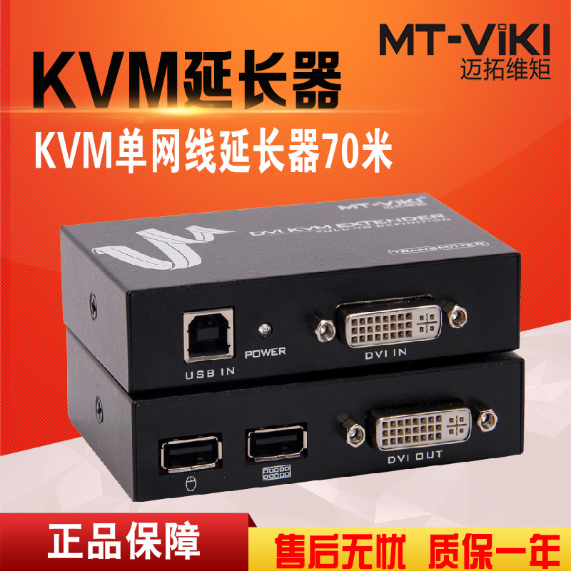 Maxtor dimensional moment kvm MT-70DK single cable extender dvi + usb kvm transmitter signal amplifier
