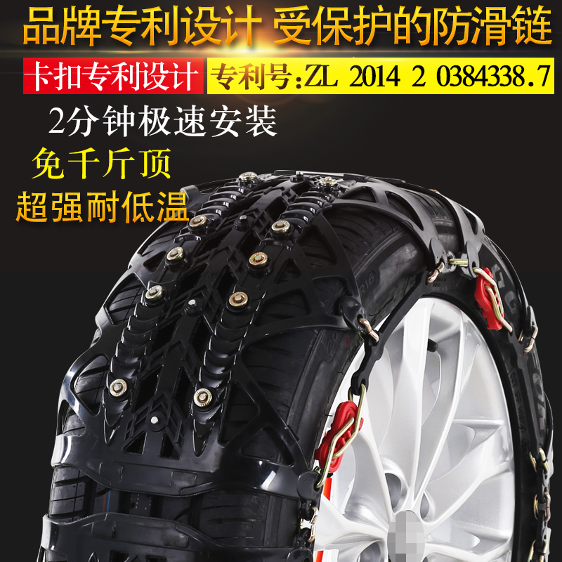 Mazda 3/5/8/2/cx-9/cx-7/mx-5 car tire chains snow pure tendon thickening snow chains