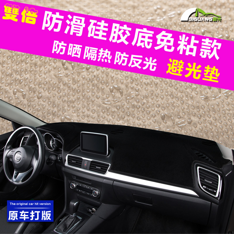 Mazda 6 rui wing coupe star cheng rui wing cx-5 angkesaila cx-7 car modifications in the control dashboard mat dark