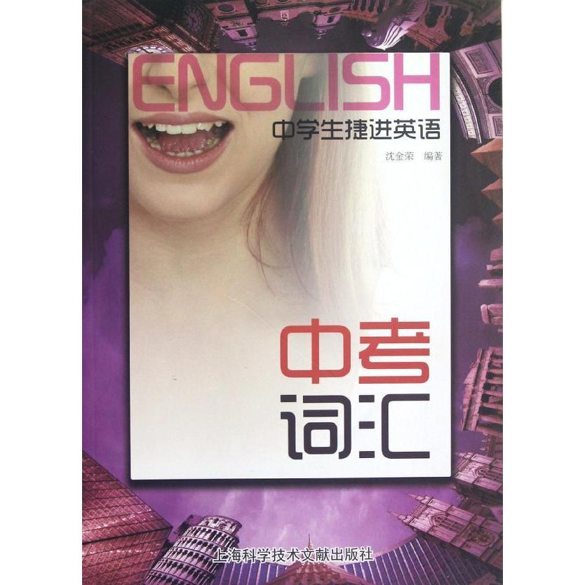 Mcnair middle school into english bestseller: high school students shortcut english. exam vocabulary mall genuine