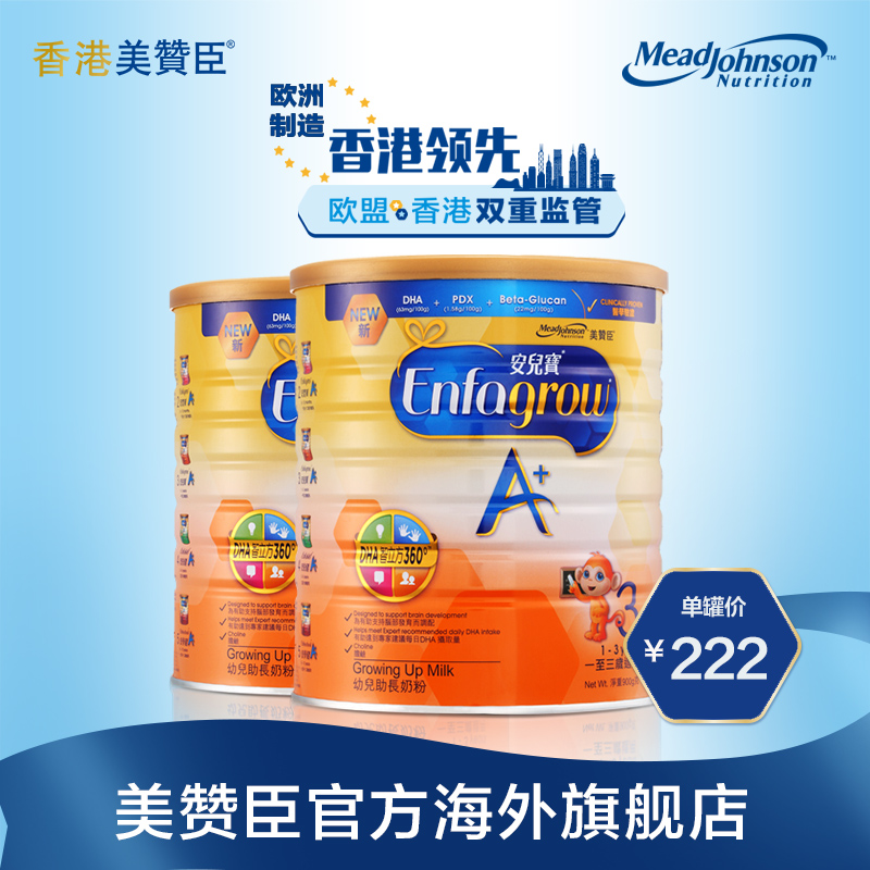 Mead johnson/hong kong version of mead johnson ann child bao enfagrow3 segment canned 900g 2