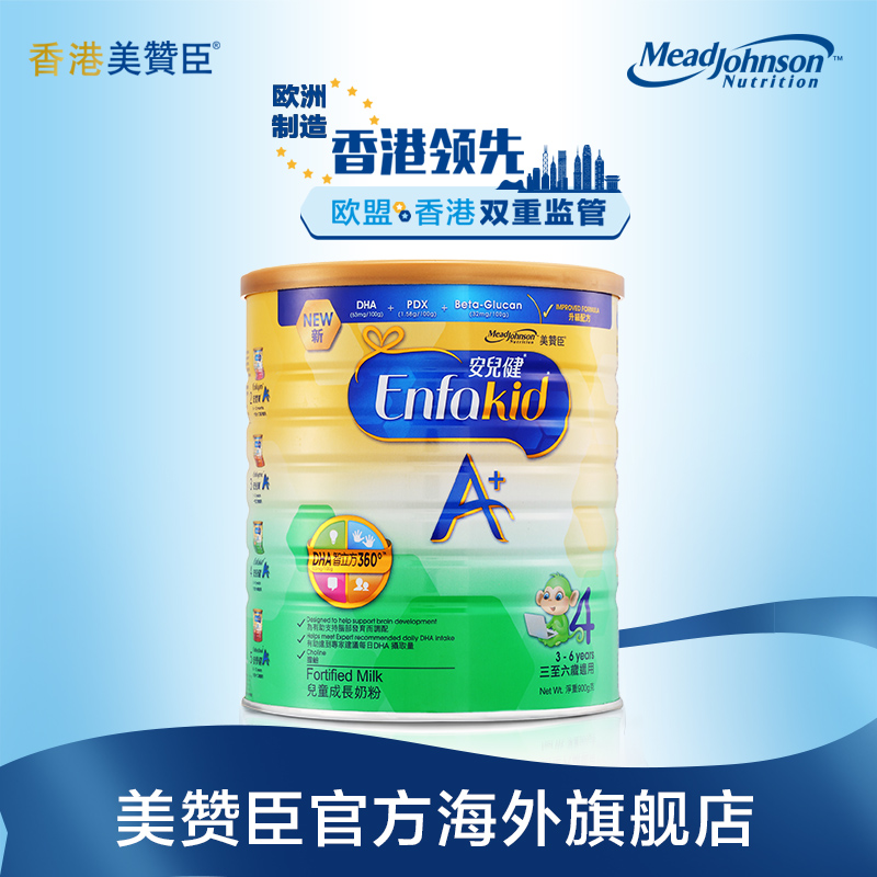 Mead johnson/hong kong version of mead johnson ann child health section 4 of milk powder 900g genuine original